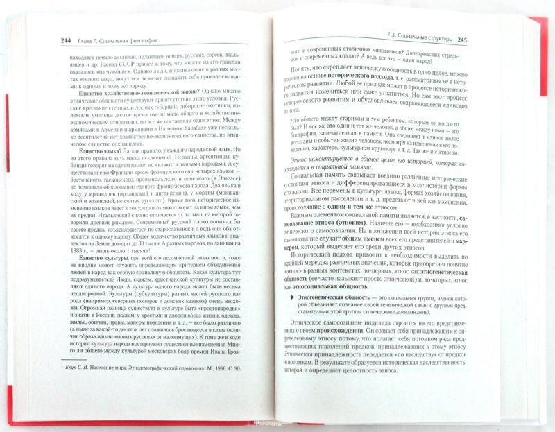 Иллюстрация 1 из 17 для Философия - Кармин, Бернацкий | Лабиринт - книги. Источник: Лабиринт