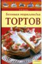 Бородина В.Ф. Большая энциклопедия тортов торты