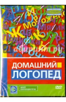 Домашний логопед (DVD)