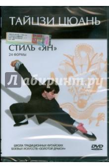 "Тайцзи цюань. Стиль ""Ян"". 24 формы (DVD)"