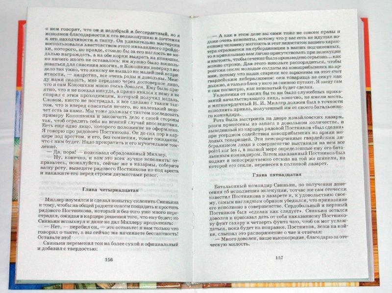 Иллюстрация 1 из 35 для Левша - Николай Лесков | Лабиринт - книги. Источник: Лабиринт
