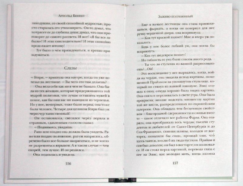 Иллюстрация 1 из 19 для Заживо погребенный - Арнольд Беннет | Лабиринт - книги. Источник: Лабиринт