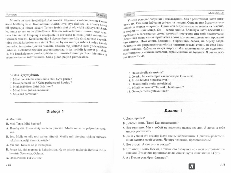 Иллюстрация 1 из 13 для Финский язык. Практический курс | Лабиринт - книги. Источник: Лабиринт