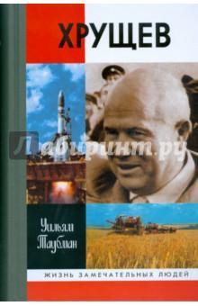 Обложка книги Хрущев, Таубман Уильям