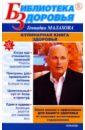 Кулинарная книга здоровья, Малахов Геннадий Петрович