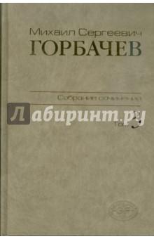 Собрание сочинений. Том 3. Октябрь 1985 - апрель 1986