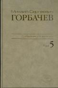 Собрание сочинений. Том 5. Октябрь 1986-февраль 1987