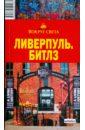 Попов А. Н. Ливерпуль. Битлз: путеводитель