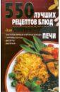 Калинина А. 550 лучших рецептов блюд для микроволновой печи