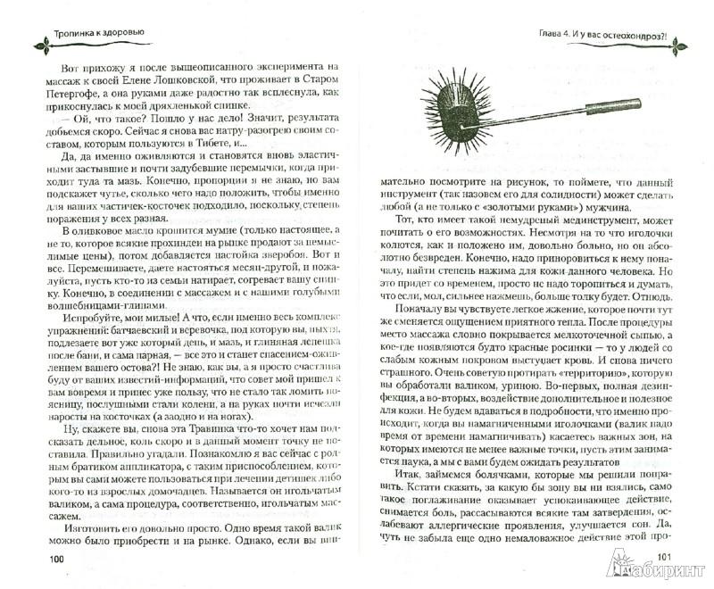 Иллюстрация 1 из 8 для Тропинка к здоровью - Валентина Травинка | Лабиринт - книги. Источник: Лабиринт