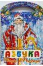 Гордиенко Сергей Анатольевич Азбука деда Мороза гордиенко сергей анатольевич герои любимых сказок