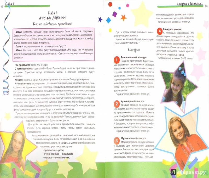 Иллюстрация 1 из 25 для Энциклопедия детских праздников - Наталия Чуб | Лабиринт - книги. Источник: Лабиринт