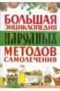 Большая энциклопедия народных методов самолечения большая энциклопедия народной медицины