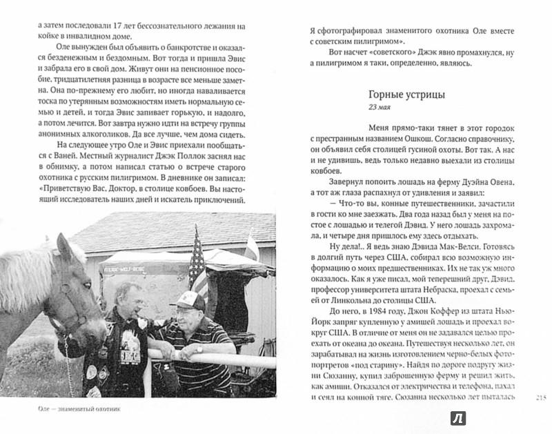 Иллюстрация 1 из 4 для Америка. Глазами русского ковбоя - Анатолий Шиманский | Лабиринт - книги. Источник: Лабиринт