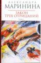 Закон трех отрицаний: Роман в 2-х томах. Том 1 (мяг), Маринина Александра