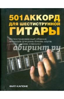 501 аккорд для шестиструнной гитары скачать