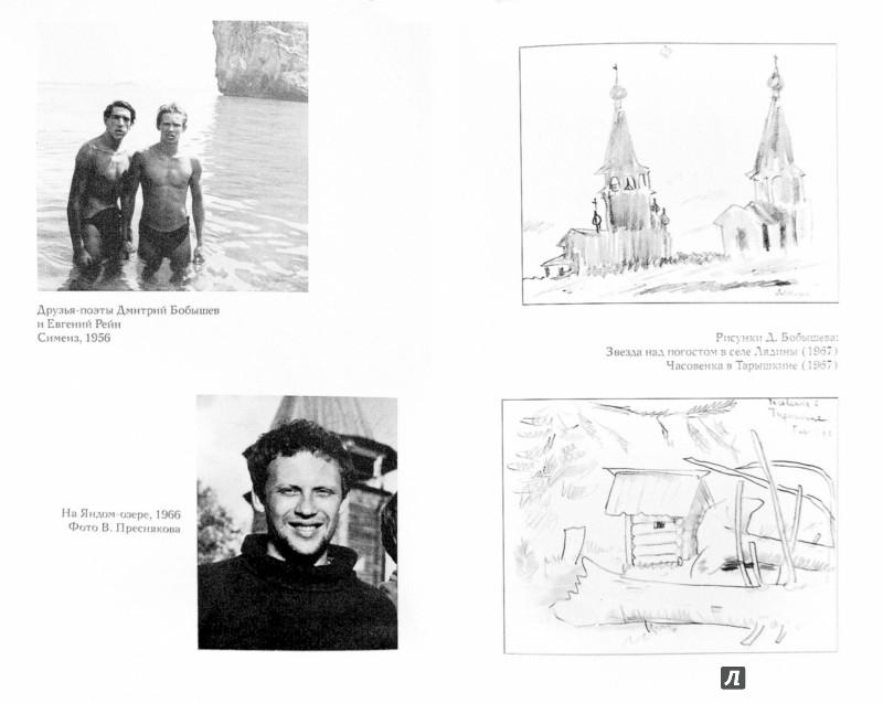 Иллюстрация 1 из 7 для Автопортрет в лицах. Человекотекст, книга вторая - Дмитрий Бобышев | Лабиринт - книги. Источник: Лабиринт