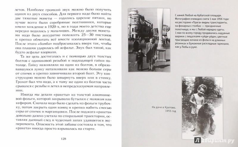 Иллюстрация 1 из 12 для Москва, г. р. 1952 - Александр Колчинский | Лабиринт - книги. Источник: Лабиринт