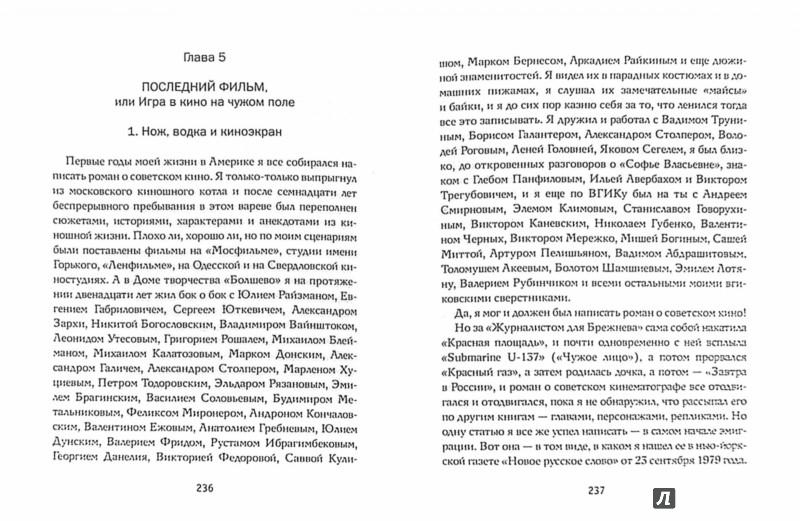 Иллюстрация 1 из 41 для Игра в кино - Эдуард Тополь | Лабиринт - книги. Источник: Лабиринт