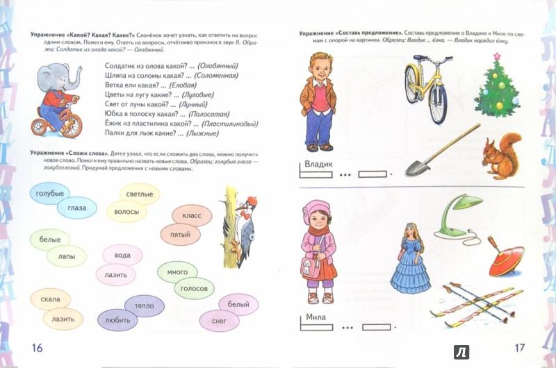 Иллюстрация 1 из 25 для Автоматизация звука Л в игровых упражнениях. Альбом дошкольника - Лариса Комарова | Лабиринт - книги. Источник: Лабиринт