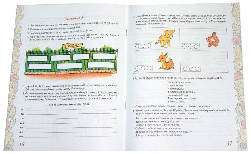 Иллюстрация 1 из 14 для Домашняя тетрадь № 6 для закрепления произношения звука Л' - Коноваленко, Коноваленко | Лабиринт - книги. Источник: Лабиринт