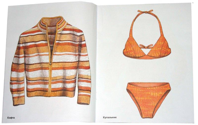 Иллюстрация 1 из 42 для Женская одежда в картинках. Наглядное пособие для педагогов, логопедов, воспитателей и родителей | Лабиринт - книги. Источник: Лабиринт
