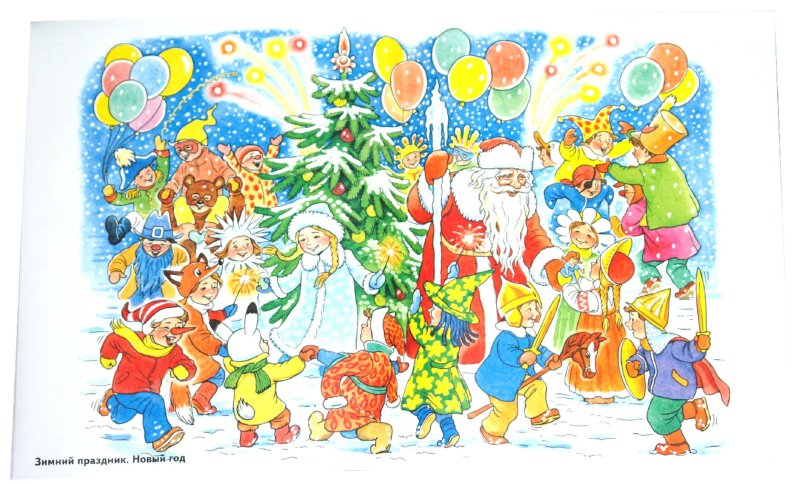 Иллюстрация 1 из 15 для Зима в картинках. Наглядное пособие для педагогов, логопедов, воспитателей и родителей   Лабиринт - книги. Источник: Лабиринт