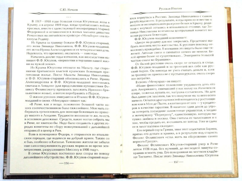 Иллюстрация 1 из 4 для Русская Италия - Сергей Нечаев | Лабиринт - книги. Источник: Лабиринт