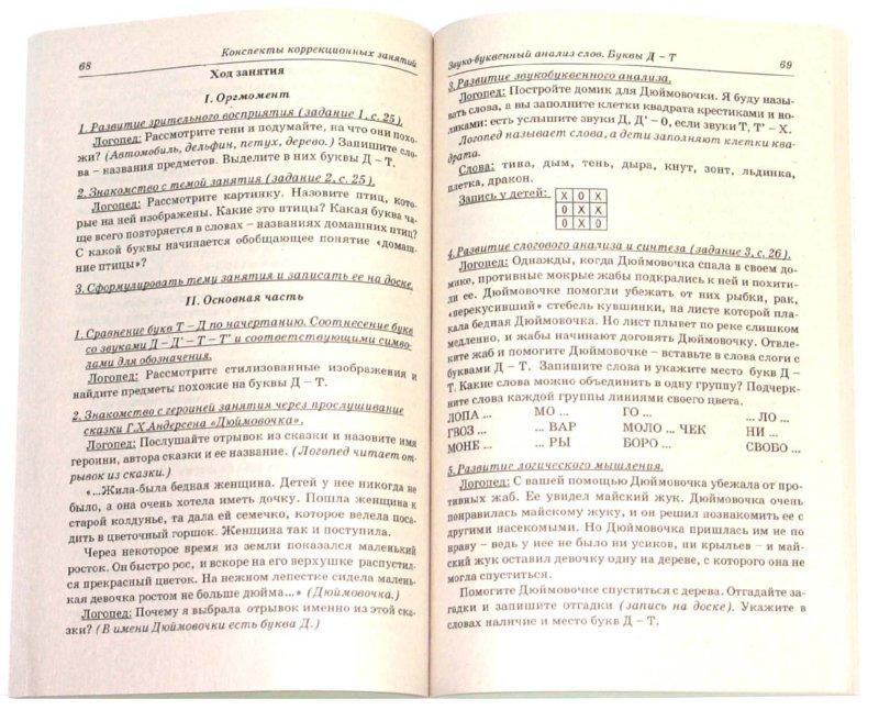 Иллюстрация 1 из 30 для Коррекция дисграфии на почве нарушения языкового анализа и синтеза. Конспекты занятий для логопедов - Елена Мазанова   Лабиринт - книги. Источник: Лабиринт