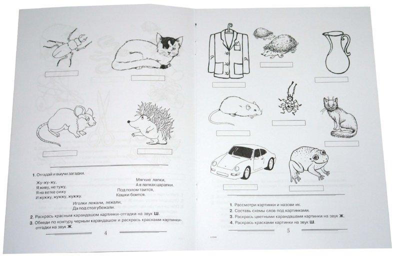 Иллюстрация 1 из 3 для Логопедическая раскраска для закрепления произношения шипящих звуков Ш, Ж, Ч, Щ. Пособие - Коноваленко, Коноваленко | Лабиринт - книги. Источник: Лабиринт