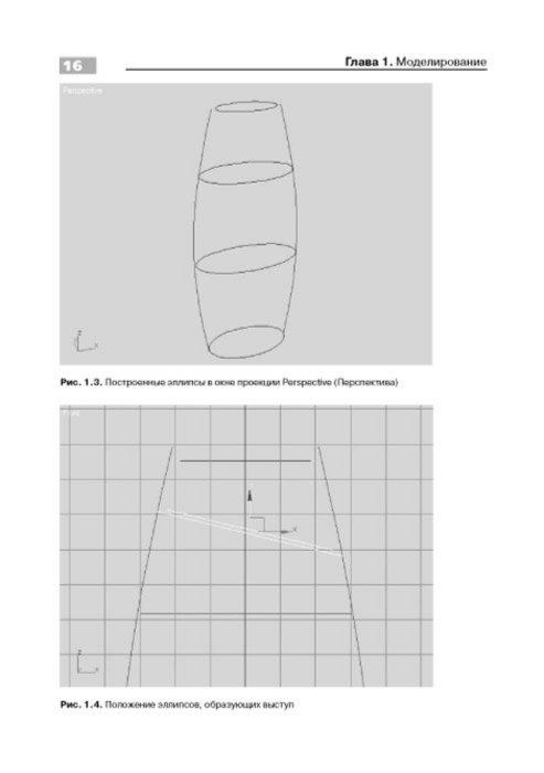 Иллюстрация 1 из 16 для 3ds Max 2008. Трюки и эффекты (+DVD) - Владимир Верстак | Лабиринт - книги. Источник: Лабиринт