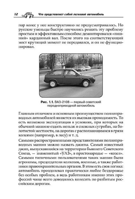 Иллюстрация 1 из 11 для Курс вождения автомобиля. Смотри - и учись! (+DVD) - Алексей Громаковский   Лабиринт - книги. Источник: Лабиринт