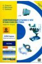 Ловыгин А., Васильев А., Кривцов С. Современный станок с ЧПУ и CAD/CAM система (+DVD)