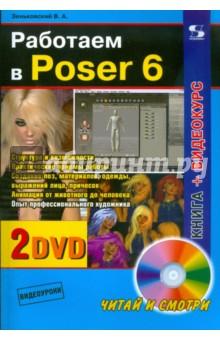 Работаем в Poser 6 (+2 DVD) красавица и чудовище dvd книга