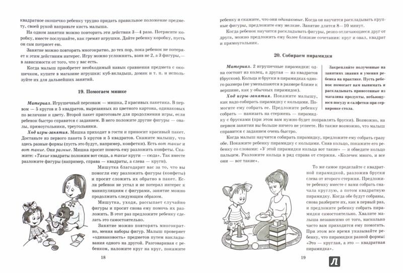 Иллюстрация 1 из 29 для 55 развивающих игр для малышей от 1 года до 3 лет - Роза Хазиева | Лабиринт - книги. Источник: Лабиринт