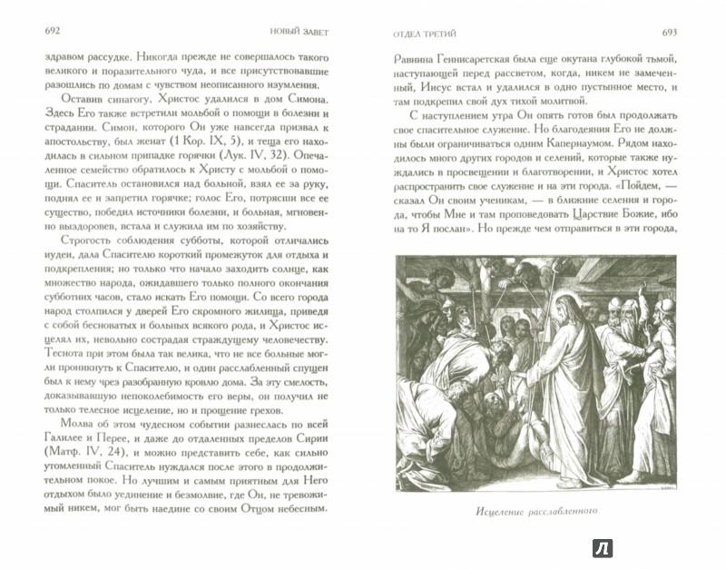 Иллюстрация 1 из 18 для Библейская история Ветхого и Нового Завета - Александр Лопухин | Лабиринт - книги. Источник: Лабиринт