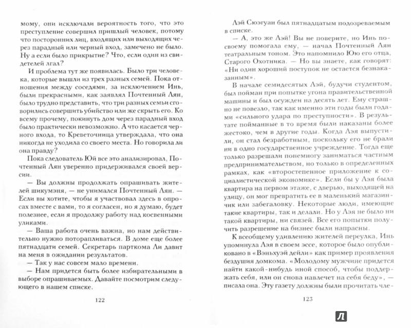 Иллюстрация 1 из 4 для Когда красное становится черным - Цю Сяолун | Лабиринт - книги. Источник: Лабиринт