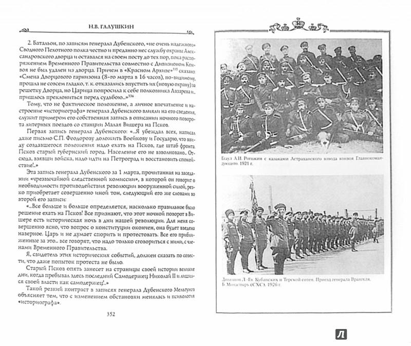 Иллюстрация 1 из 8 для Собственный Е.И.В. Конвой. П. Н. Стрелянов (Калабухов). Гвардейский Дивизион - Галушкин, Стрелянов   Лабиринт - книги. Источник: Лабиринт