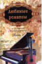 Любимые романсы:с нотами и аккордами:вып.1 д г парнес с е оськина безнотный определитель аккордов для фортепиано синтезатора аккордеона