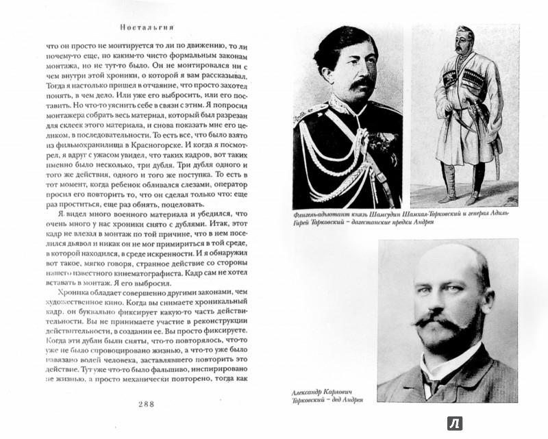 Иллюстрация 1 из 9 для Ностальгия - Андрей Тарковский | Лабиринт - книги. Источник: Лабиринт