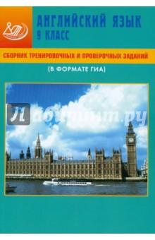 Сборник тренировочных и проверочных заданий. Английский язык. 9 класс (В формате ГИА) (+ CD)