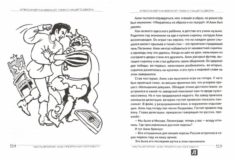 Иллюстрация 1 из 14 для Теза с нашего двора - Александр Каневский | Лабиринт - книги. Источник: Лабиринт