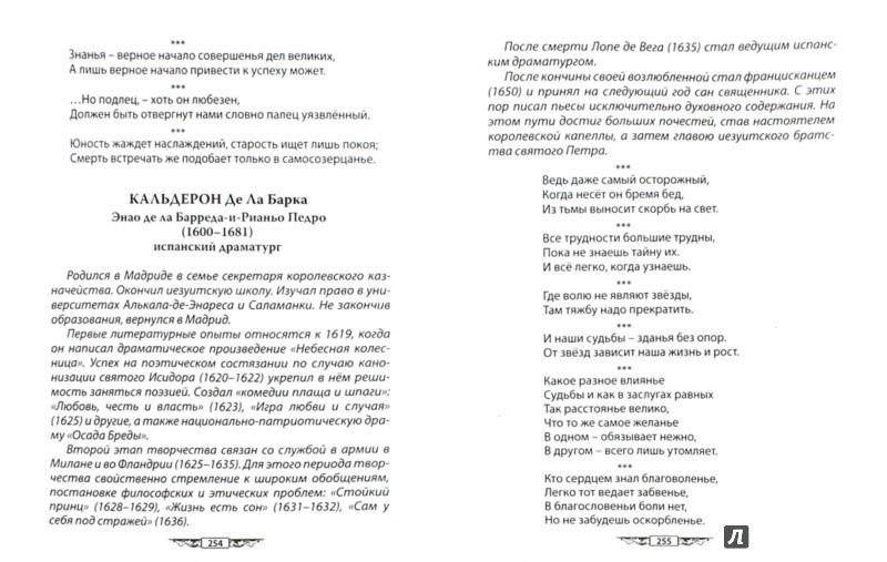 Иллюстрация 1 из 15 для Поэтическая афористика | Лабиринт - книги. Источник: Лабиринт