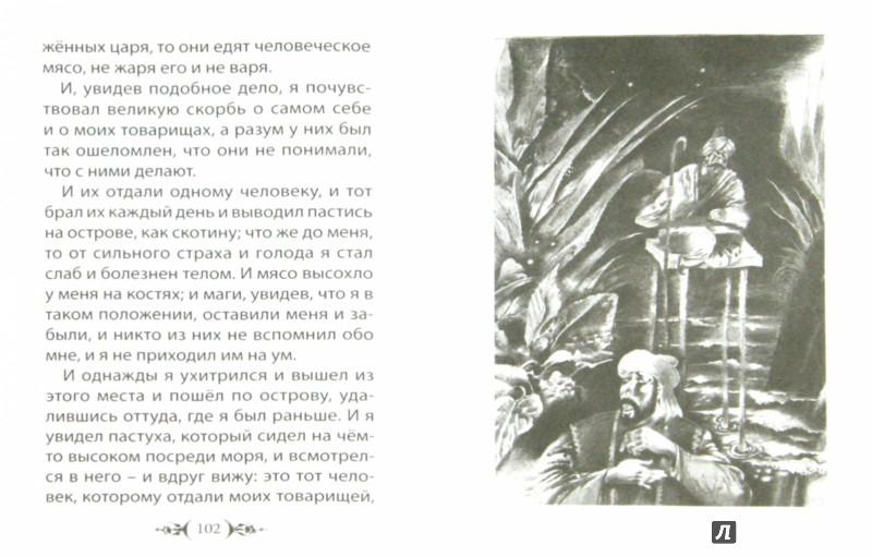 Иллюстрация 1 из 11 для Синдбад-мореход | Лабиринт - книги. Источник: Лабиринт