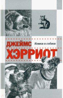 Истории о кошках и собаках иллюстрированная книга о собаках
