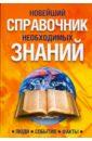 Новейший справочник необходимых знаний, Сухомозский Николай,Аврамчук Надежда