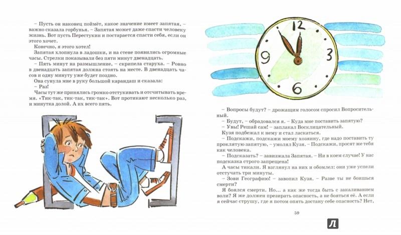 Иллюстрация 1 из 14 для В Стране невыученных уроков. Волшебное происшествие - Лия Гераскина | Лабиринт - книги. Источник: Лабиринт