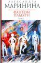 Фантом памяти: В 2 томах. Том 2, Маринина Александра