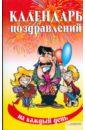 Красная Неля Викторовна Календарь поздравлений на каждый день