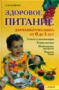 Яловчук А.В. Здоровое питание для вашего малыша от 0 до 3 лет ермакович д полный курс развития малыша для малышей от 3 до 7 лет